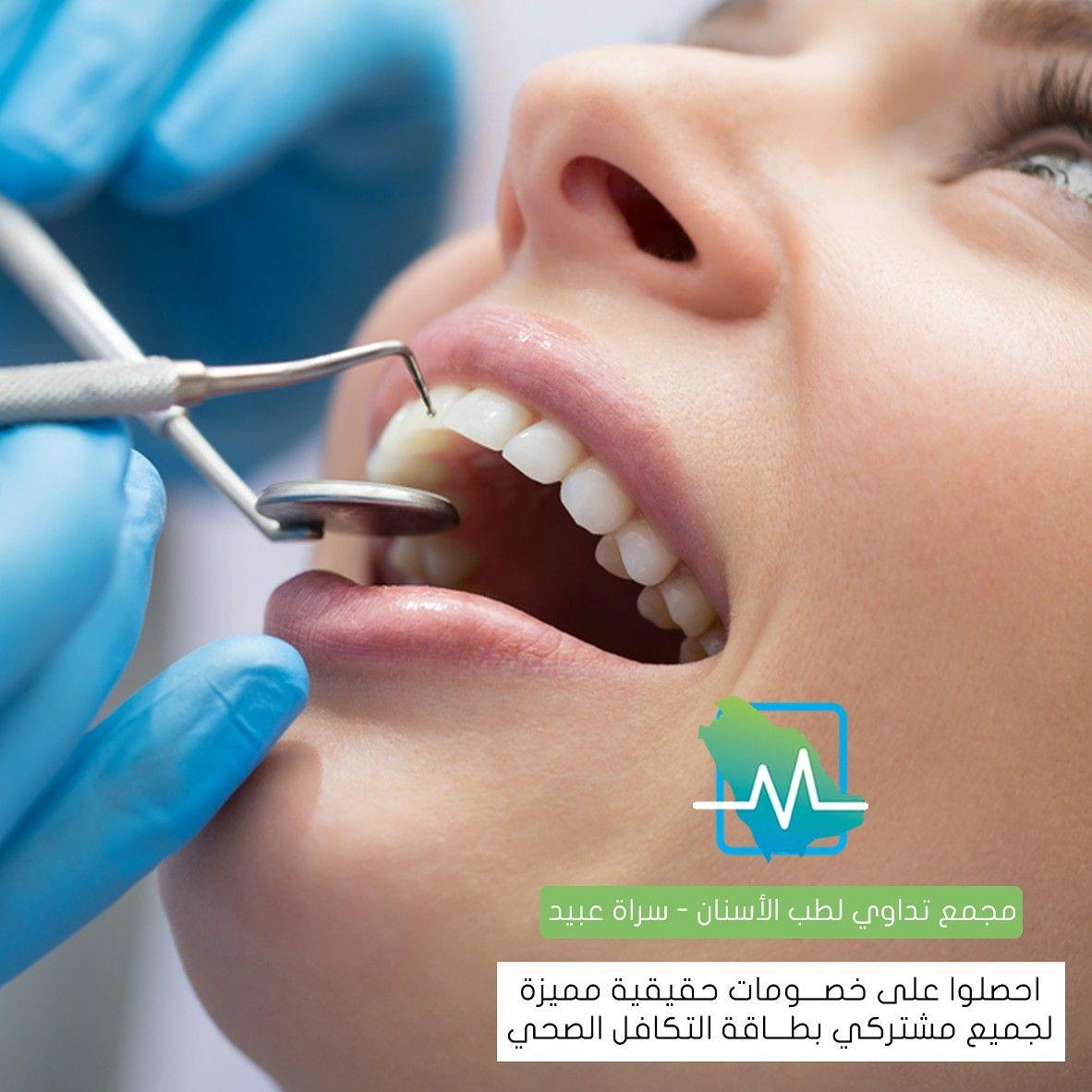 تبي تحصل على أجمل ابتسامة مجمع تداوي لطب الأسنان في سراة عبيد يقدم لكم أفضل الخدمات الطبية على بطاقة التكافل الصحي ت Nostril Hoop Ring Nose Ring Hoop Ring