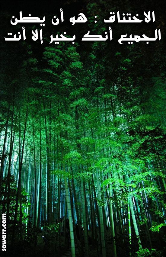 خواطر محزنه عن الوحده Sowarr Com موقع صور أنت في صورة Amazing Nature Nature Photography Beautiful Nature