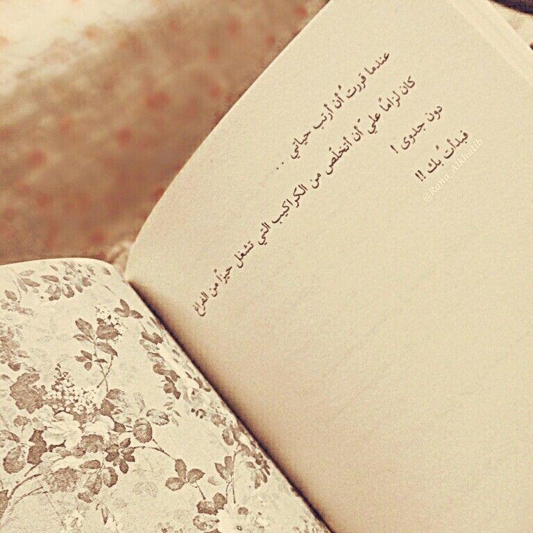في كل قلب مقبرة ندى ناصر رواية تصوير خواطر ندى ناصر Arabic Quotes Quotations My Love