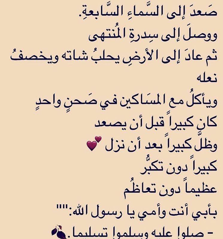 تواضع رسول الله ص ل الله عليه وسلم Islam Facts Islam Prayers