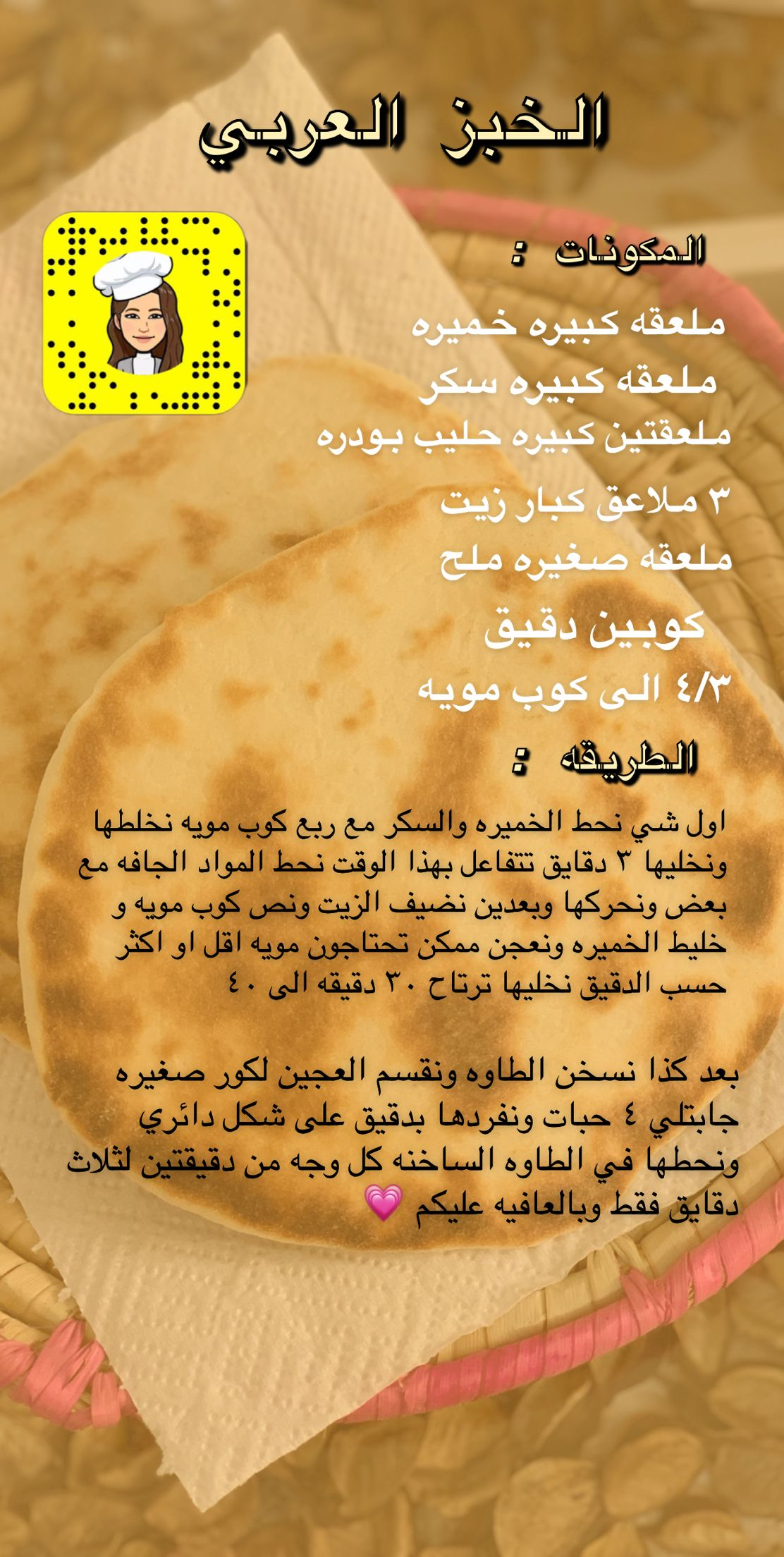 طبخ خبز عربي Food Videos Desserts Diy Food Recipes Cookout Food