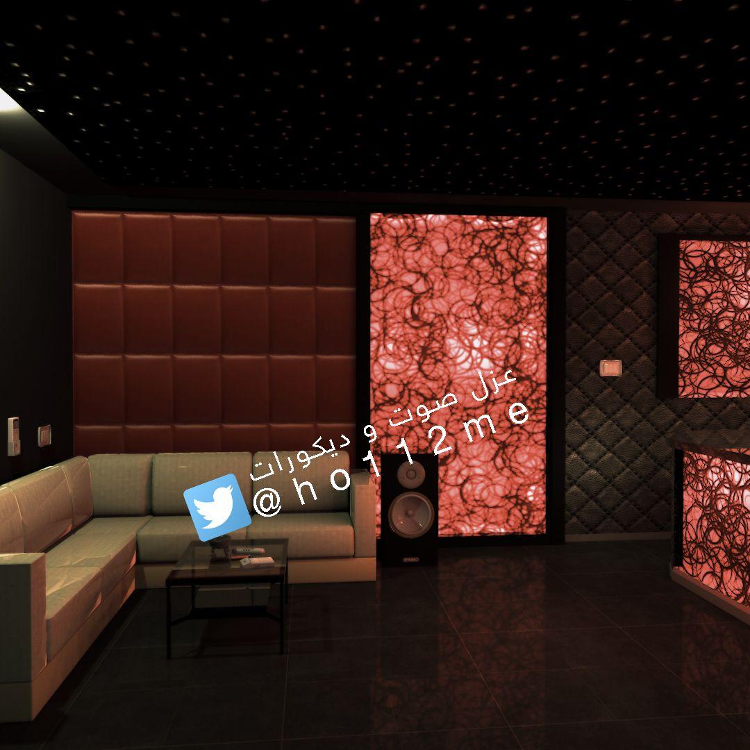 عزل صوت وديكورات في الرياض Home Decor Decor Home