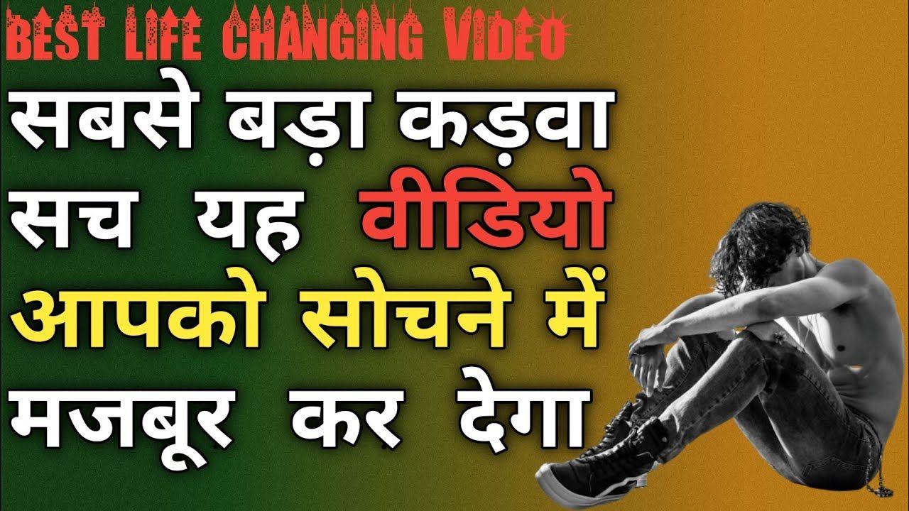 Kadwa Satya In Hindi Best Motivation Video In Hindi Truth Of Life In In 2020 Truth Of Life Life Quotes Motivation
