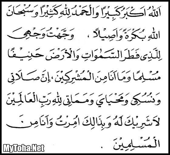 Doa Selepas Azan Dan Iqamah Kutipan