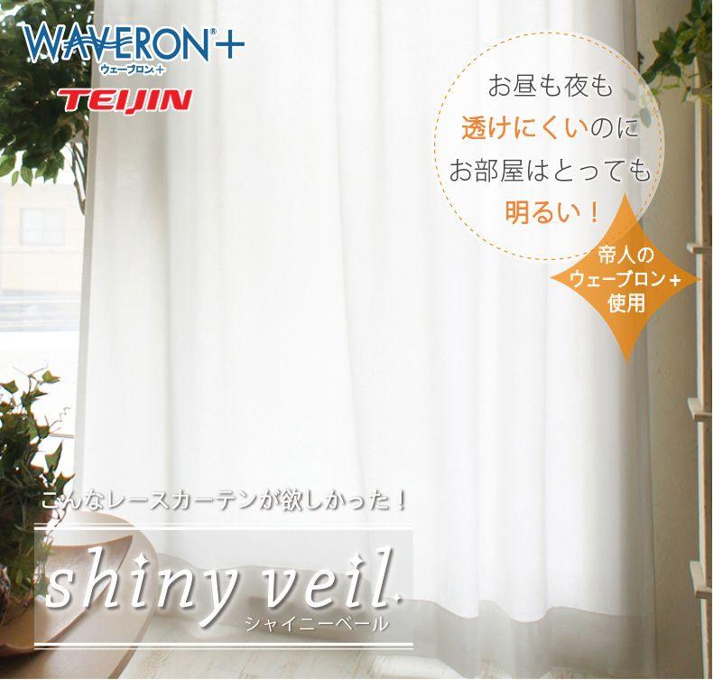 光を通して昼夜透けにくいレースカーテン Shiny Veil シャイニーベール びっくりカーテン 100サイズカーテン専門店の通販 帝人 レース カーテン カーテン