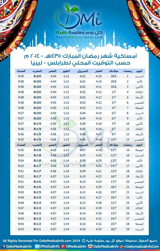 إمساكية شهر رمضان 2014 رمضان 1435 طرابلس ليبيا Word Search Puzzle Happy Life Ramadan