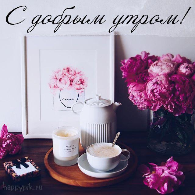 Dobroe Utro Krasivye Kartinki S Izobrazheniyami Milye Zapiski