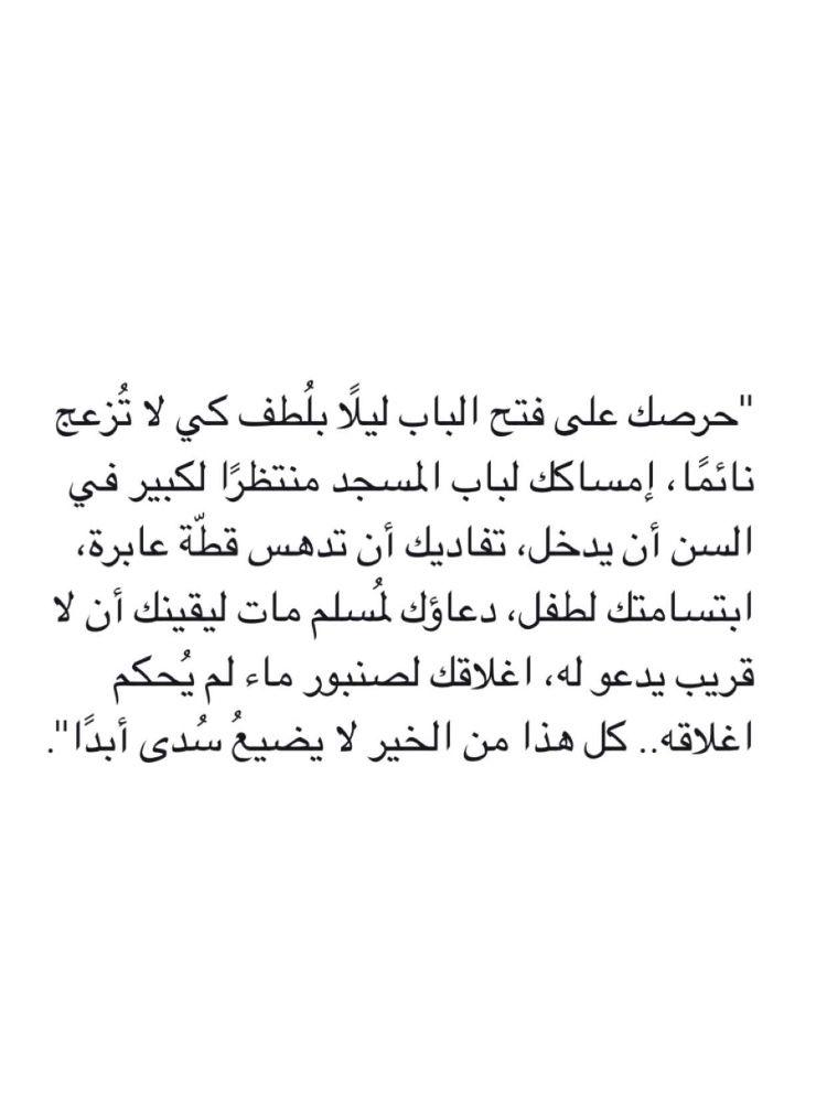 صنع الخير فهو الشئ الوحيد الذي لا يموت حينما تغيب انت Words Quotes Quran Quotes Love Quotations