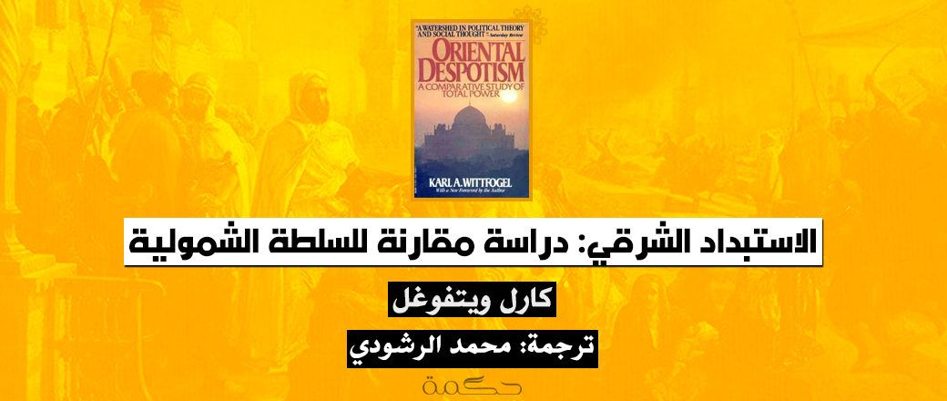 what is oriental despotism