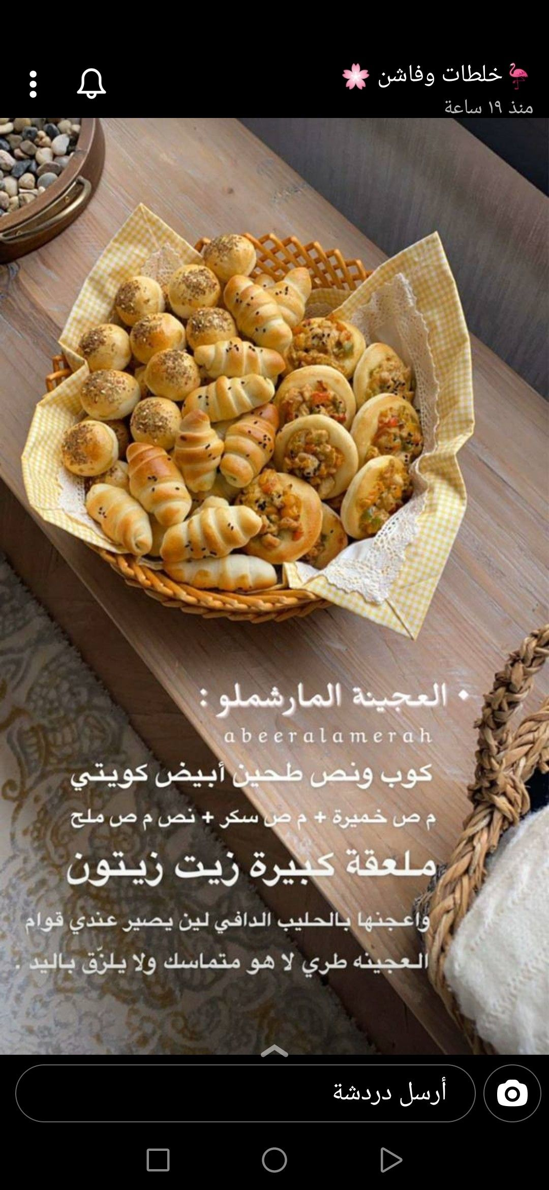 Pin By سوسن القاسم On تعليم الرسم In 2020 Food Garnishes Cooking Recipes Desserts Food Receipes