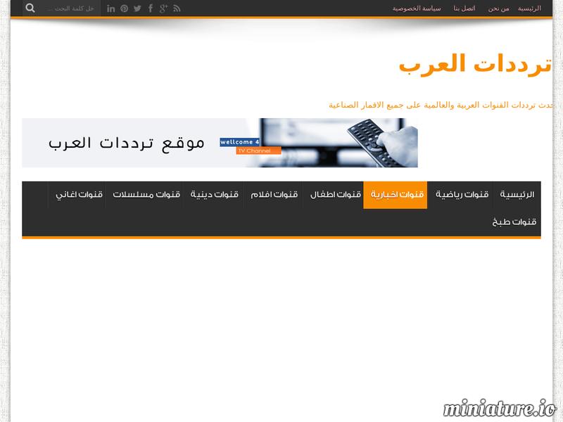 Pin by ترددات العرب on قنوات اخبارية Miniatures, Abs