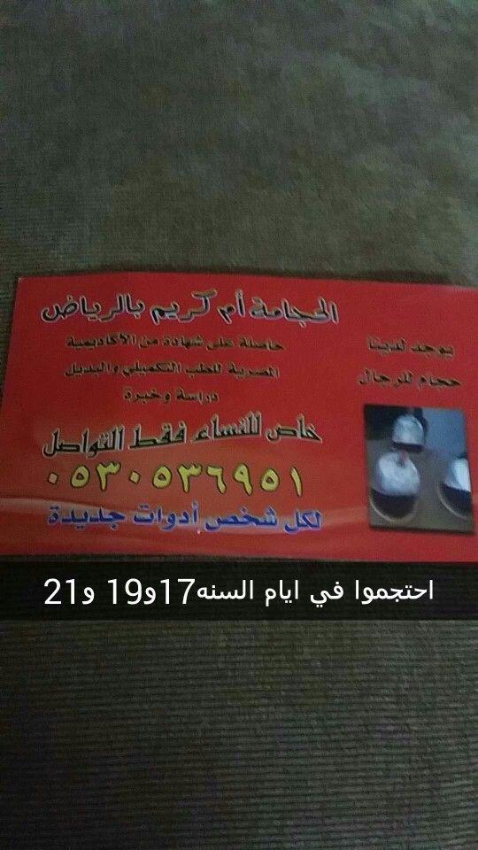 حجامة الرياض الحجامه ام كريم 0530536951