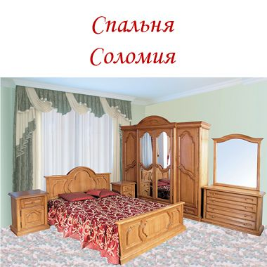спальня соломия спальни мебель кривой рог Pinterest Catalog