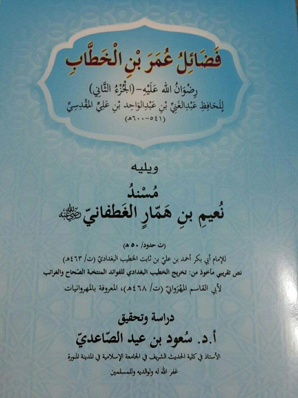 Pin By Taalib Al Ilm Educational Reso On Taalib Beneficial Arabic Books Free Ebooks Download Books Books Free Download Pdf Arabic Books