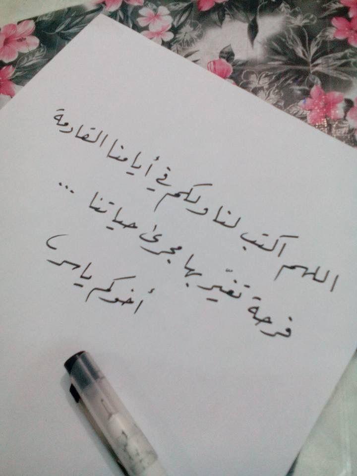 Pin By سوف الجين On تعلم خط الرقعة بالقلم العادي Arabic Quotes Journal Learning