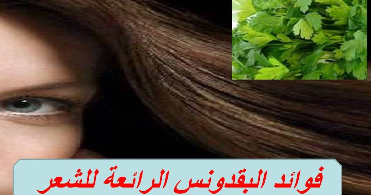 فوائد البقدونس الرائعة للشعر Hair Parsley Benefits Incoming Call Screenshot