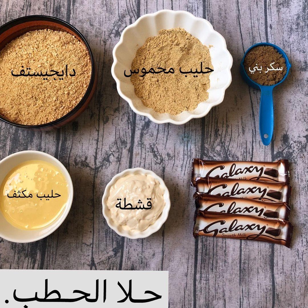 مطبخ جود On Instagram جبت لكم حلا الحطب مقاديره سهله وطعمممه لذيذ ينفع للاجواء الشتويه Food Recipies Moroccan Food Sweet Cakes