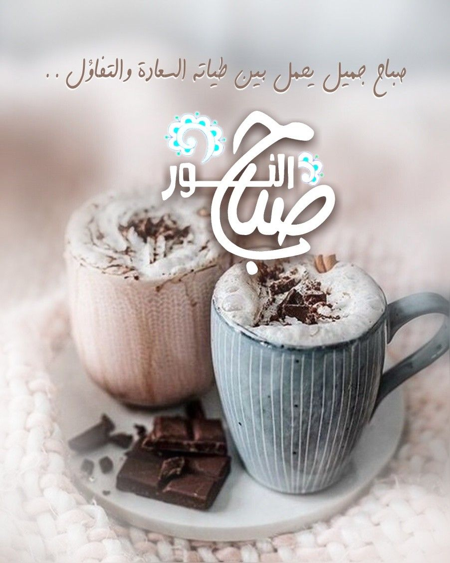 Pin By Sou Ad On صباح الخير Good Morning Cards Good Morning Arabic Good Morning Msg