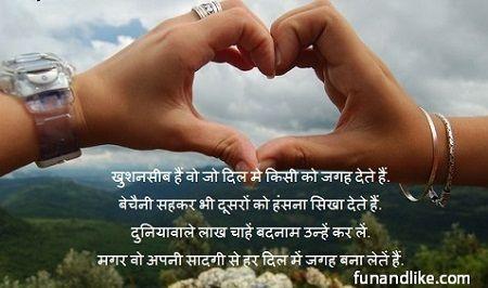 Love Shayari Wallpaper Download In Hindi Font Love Sms Love