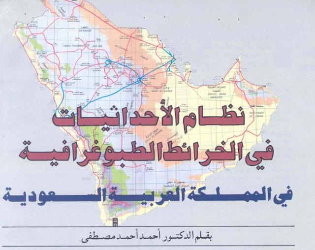 الجغرافيا دراسات و أبحاث جغرافية نظام إحداثيات الخرائط الطبوغرافية في المملكة العرب Geography Blog Posts Blog
