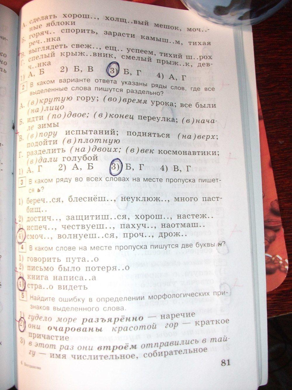 Гдз тестовое задание по русскому языку богданова 7 класс онлайн