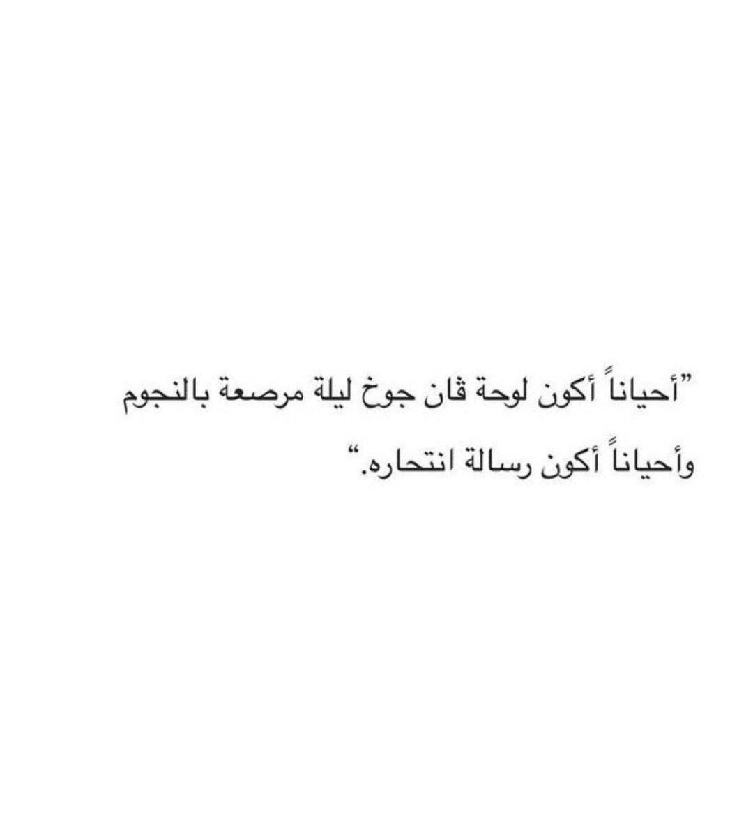 بالضبط Arabic Quotes Lyrics Arabic
