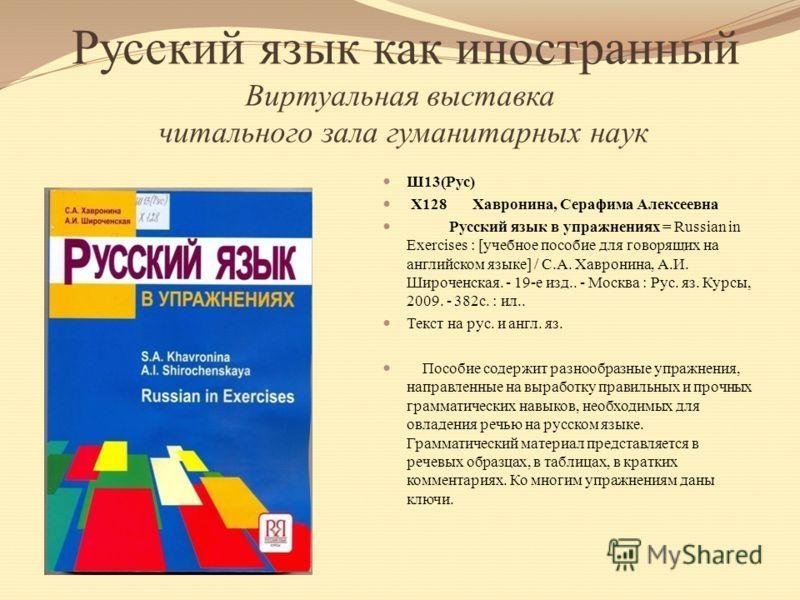 Uchebnik Russkogo Yazyka Pdf Skachat Pie Chart Chart Exercise