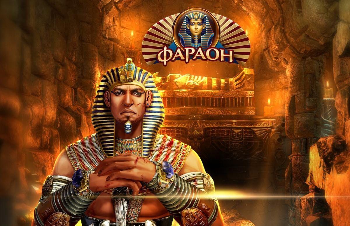 Znalezione obrazy dla zapytania Игровая площадка онлайн-казино Фараон