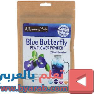 بودرة زهرة الفراشة من اي هيرب بودرة زهرة الفراشة من اي هيرب Wilderness Poets Blue Butterfly Pea Flower Powder Butterfly Pea Flower Pea Flower Blue Butterfly