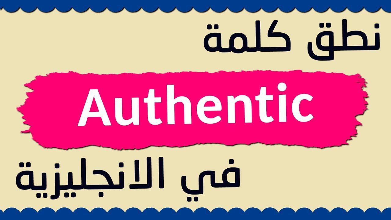 نطق كلمة Authentic في اللغة الانجليزية How To Pronounce Authentic Learn English Learning