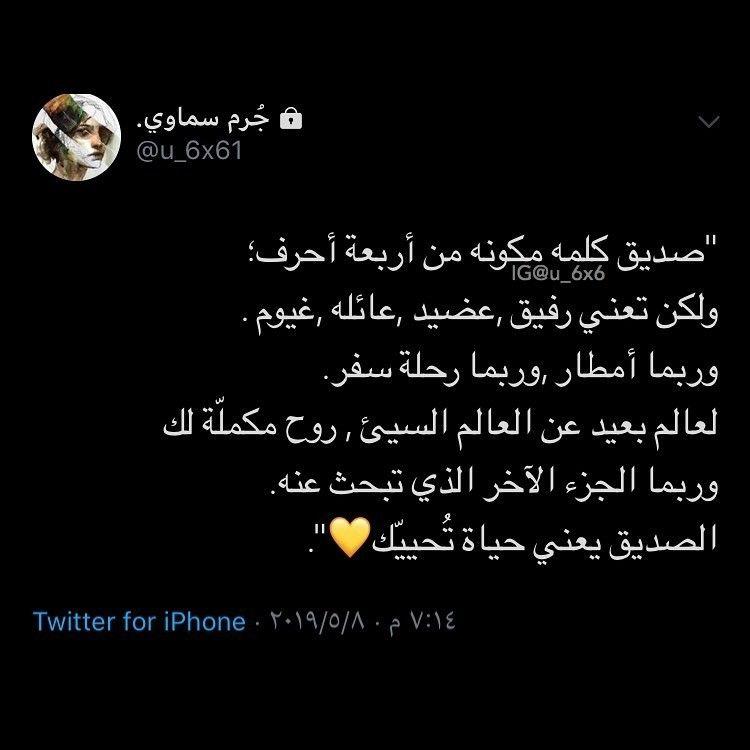 ماذا تعني كلمة صديق Wisdom Quotes Life Friends Quotes Funny Arabic Quotes
