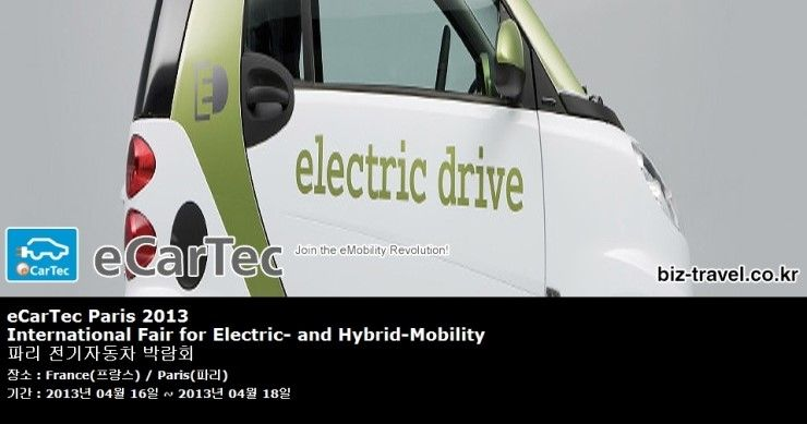 eCarTec Paris 2013 International Fair for Electric- and Hybrid-Mobility   파리 전기자동차 박람회