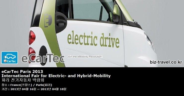 eCarTec Paris 2013 International Fair for Electric- and Hybrid-Mobility   파리 전기자동차 박람회