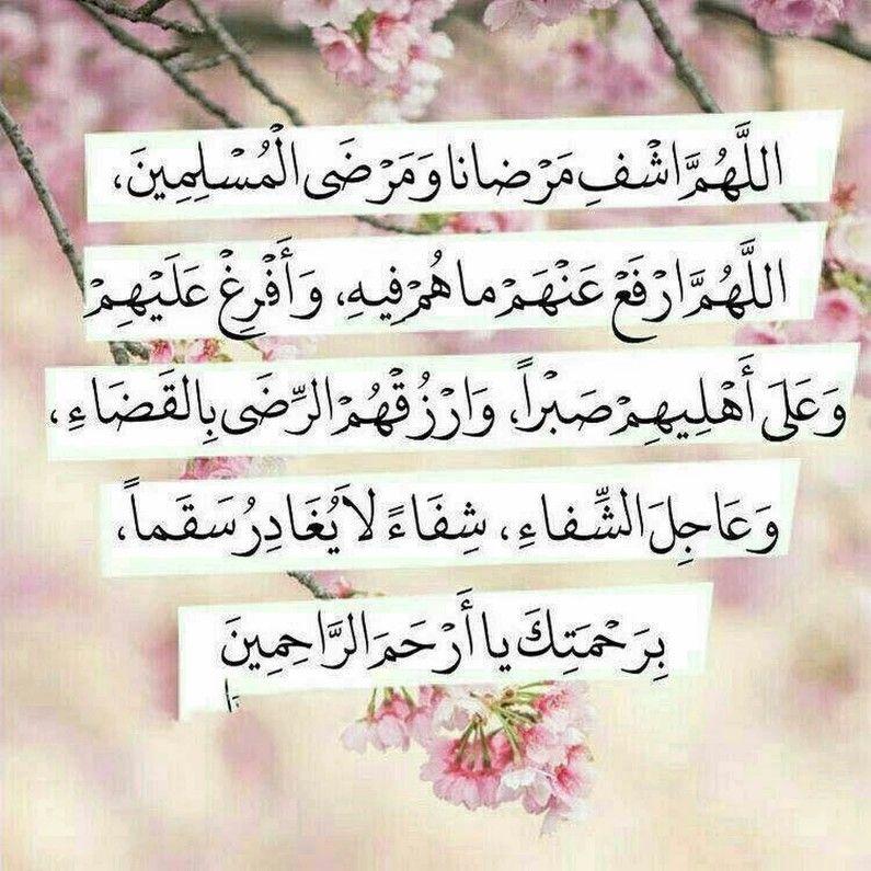 Pin By Abdelilah Azzouzi On أدعية Quran Quotes Love Islamic Messages Online Quran