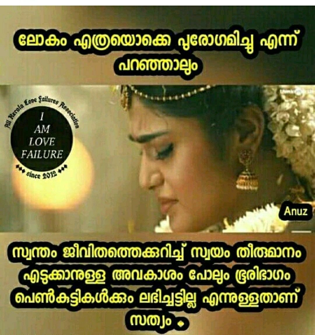 Pin By H0 On Thoughts Malayalam Quotes Friendship Quotes She Quotes
