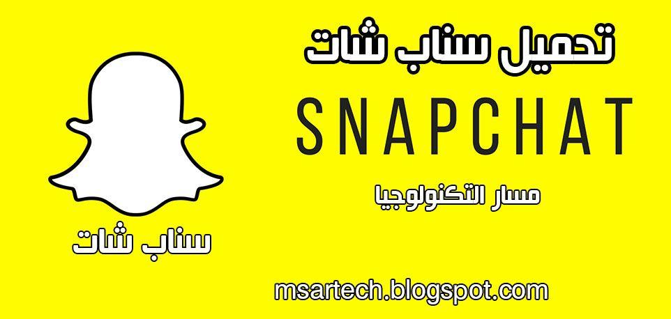 Download Snapchat Free Apk Snapchat Snapchat Free Android Apk