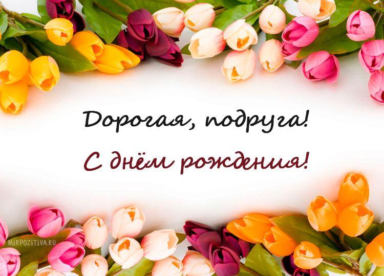 картинка цветы с днем рождения подруге