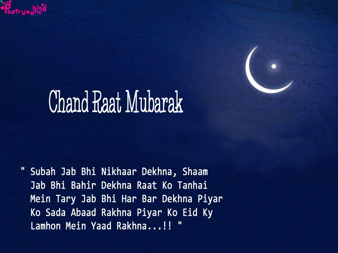 Chand raat greeting cards with chaand raat hindi text messages chand raat greeting cards with chaand raat hindi text messages poetry m4hsunfo Image collections