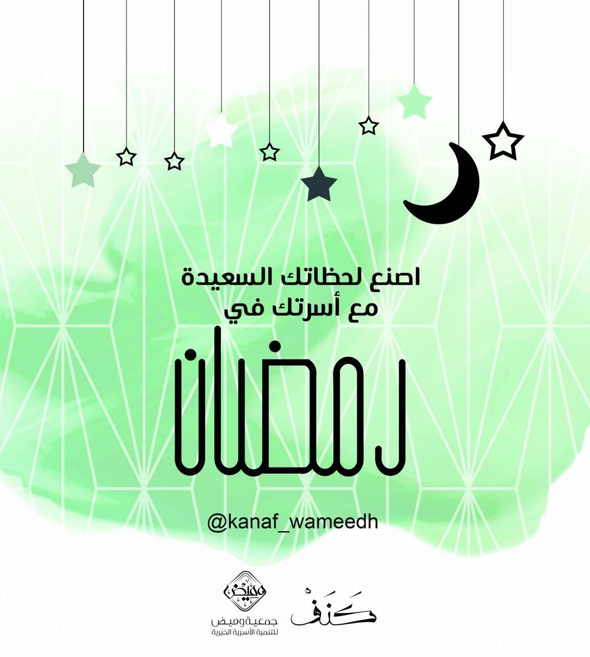 مسابقة عائلية رمضانية خفيفة وممتعة