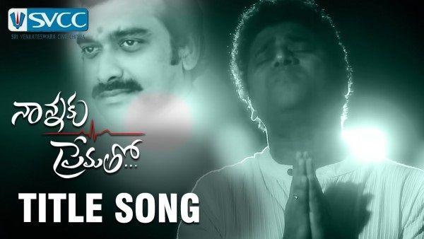 Nannaku Prematho Title Song Ringtones