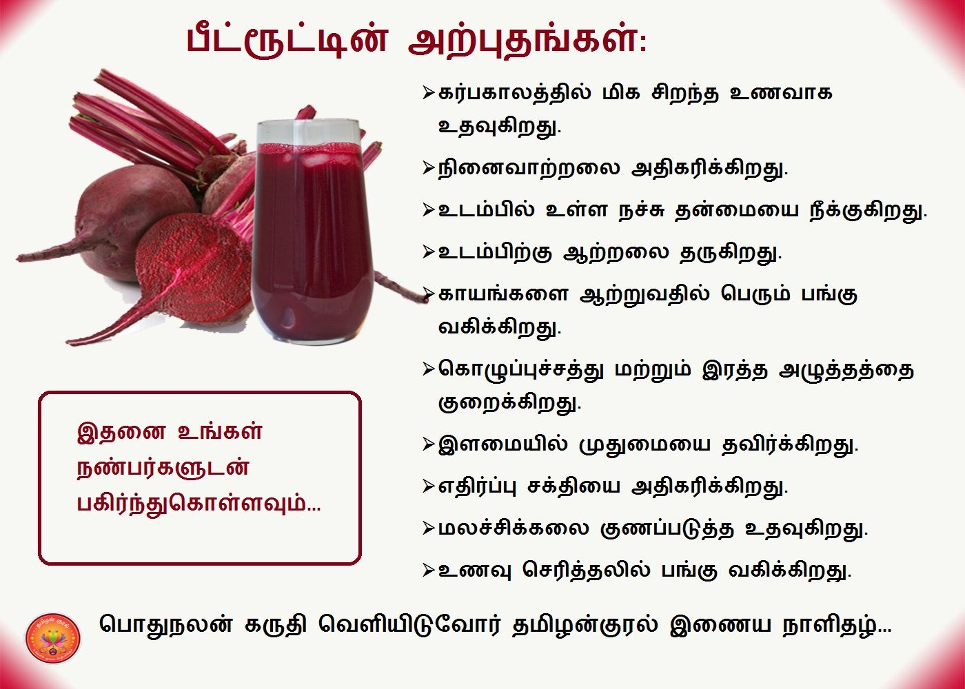 health benefits of beetroot in tamil | beetroot benefits