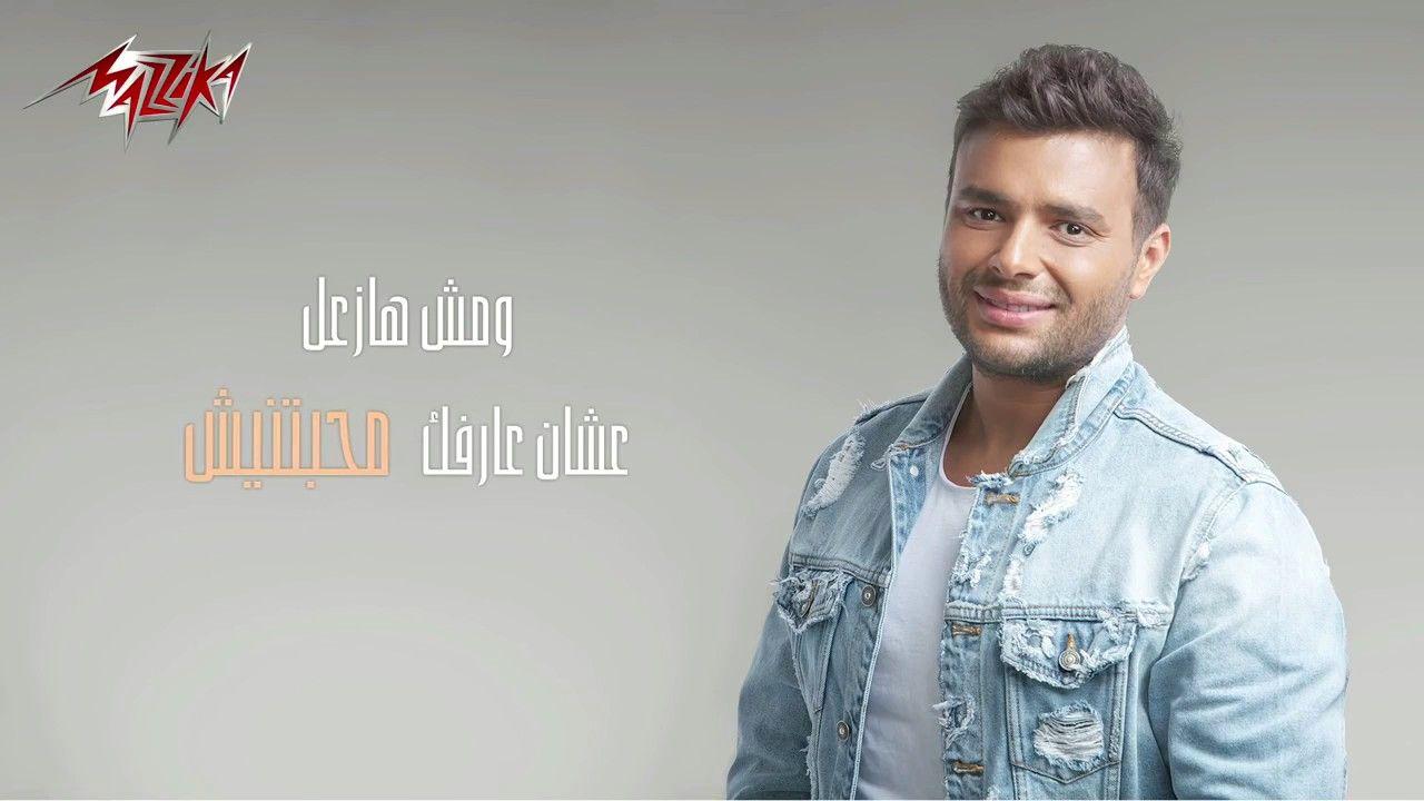 Wady Alayam Ramy Sabry 2018 وادي الايام2018 رامى صبرى Up Shirt Youtube Button Up Shirts