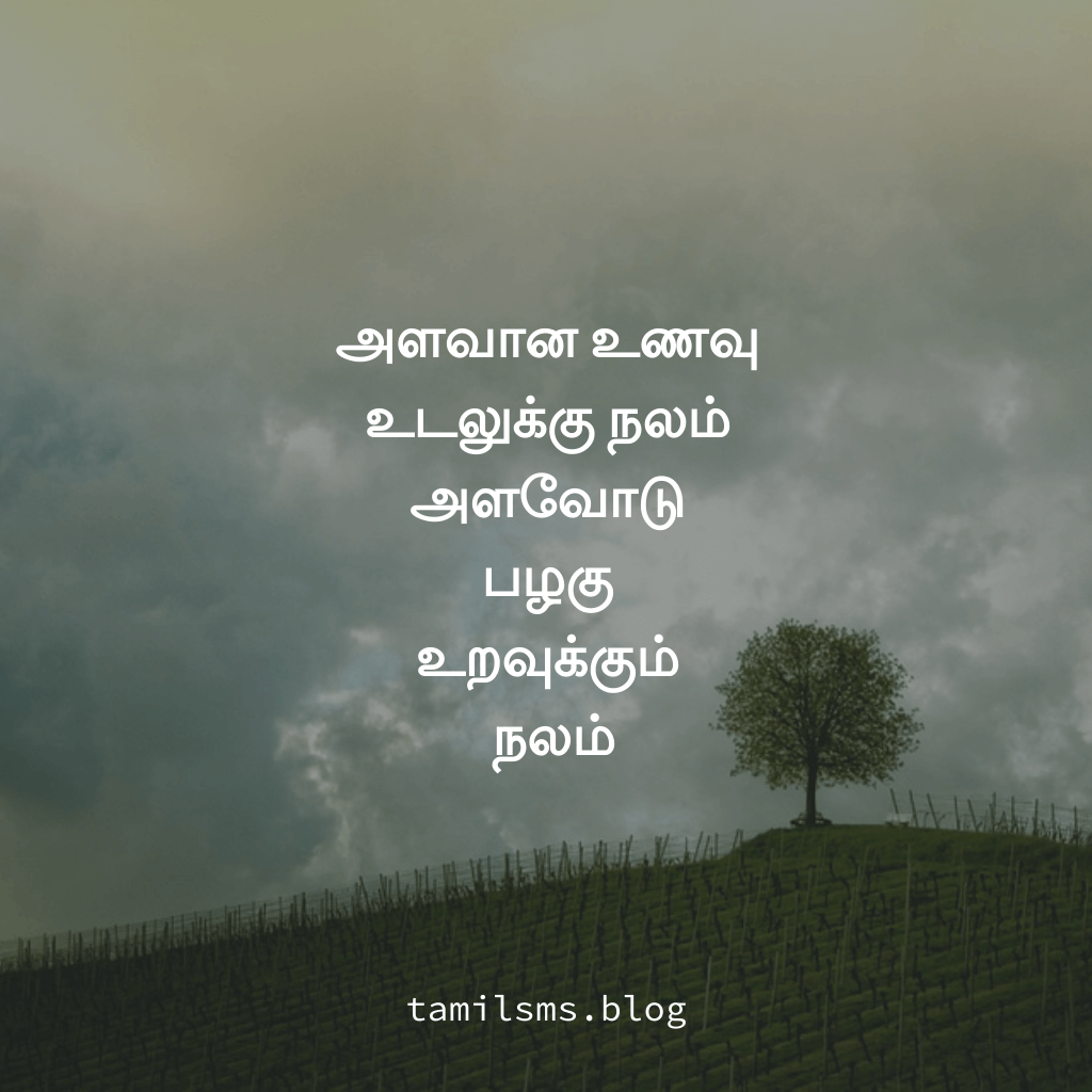 Tamil Kavithai Images Karma Quotes Reality Quotes Situation Quotes