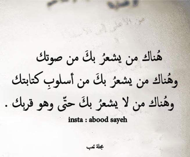 Pin By Merna Assaf On Kitabat Words Quotes Arabic Quotes Words