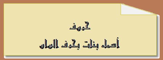 أسماء بنات بحرف الواو حروف اللغة العربية Calligraphy Arabic Calligraphy