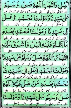 Durood-e-Lakhi-4_yaALLAH in | Durood Shareef-Salawat