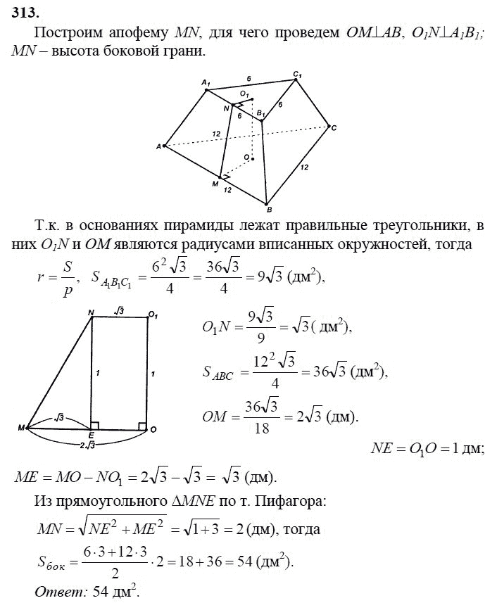 Гдз по геометрии 10-11 класс атанасян рабочая тетрадь