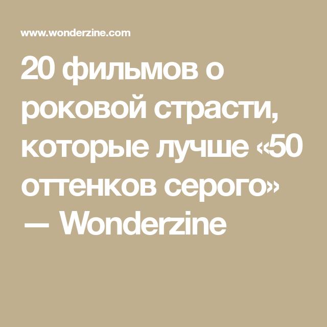 20 фильмов о роковой страсти, которые лучше «50 оттенков серого» — Wonderzine