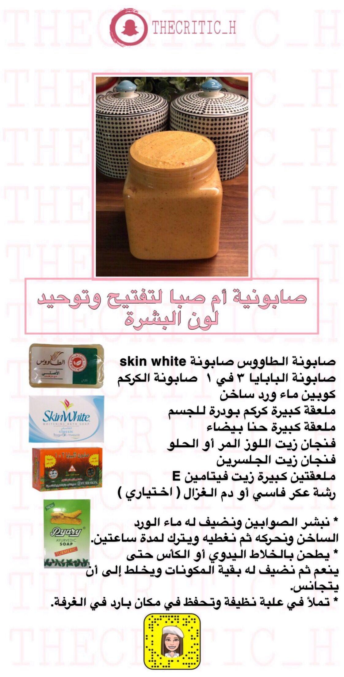 صابونية أم صبا In 2021 Natural Skin Care Diy Body Skin Care Routine Beauty Skin Care Routine