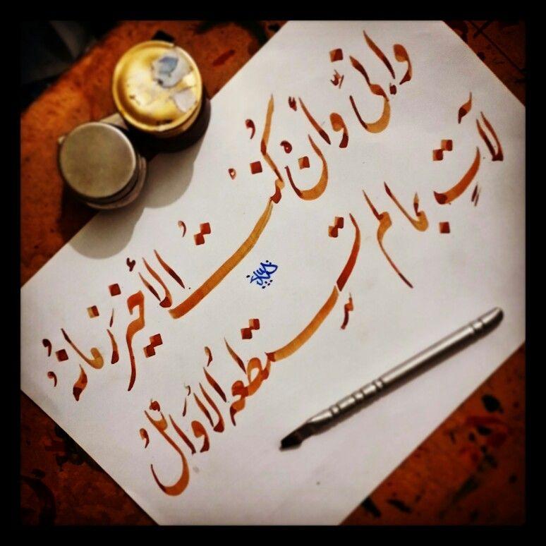 Desertrose وإني وإن كنت اﻷخير زمانه Body Painting Arabic Words Words